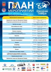 11_prazdnik_severa_80_plan_meropriyatiy