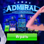 Обзор онлайн-казино Admiral casino